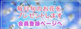 会員の方には、旬のお花を抽選でプレゼントしています。詳細はクリックしてください。